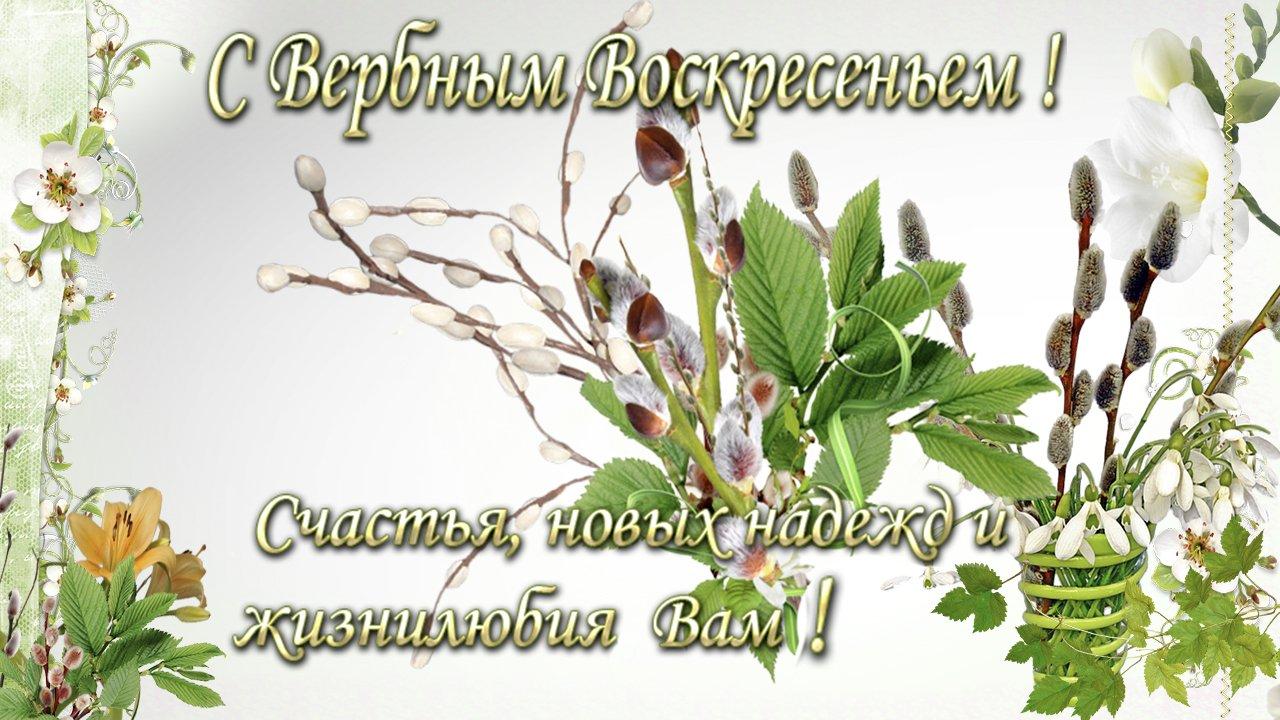 Открытки с воскресным с праздником ветки