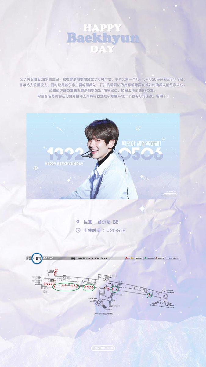 #백현 #BAEKHYUN 28살 생일을 위하여 저는 서울 지하철역에서 LED광고를 설치했습니다. 기간은 4월20일부터 5월19일까지 한달입니다.  라이트박스 구체적 위치는 그림에 B5의 위치로 표시 되어 있습니다. 백현 팬들 그 한달동안 저의 광고를 인증해주시면 감사하겠습니다!