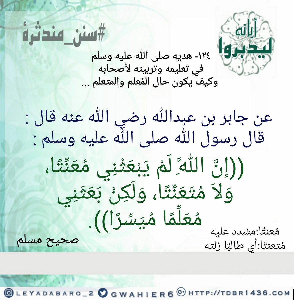 """د. عبدالعزيز الشايع on Twitter: """"قال ﷺ : """" إن الله لم يبعثني مُعَنِّتًا،  ولا مُتَعَنِّتًا، ولكن بعثني معلماً ميسراً """". #صحيح_مسلم(١٤٧٨) -(معنتا):أي  أشدد عليه، وألزمه ما يصعب عليه أداؤه. -(متعنتا):أدخل عليه"""