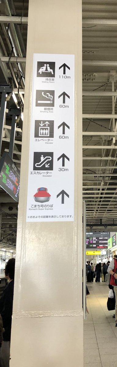 仙台駅の案内がわかりやすい。仙台の駐車場はクレジットカードでも支払いできるんだ。スマホでも支払いできるようになるのも時間の問題かな。仙台はあるそうですが郡山はいつかな〜千円札確認しなきゃ。