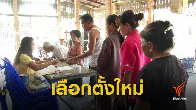 """ประชาชนทยอยใช้สิทธิเลือกตั้ง 6 หน่วย 5 จังหวัด """"ลำปาง-เพชรบูรณ์-ยโสธร-พิษณุโลก-กทม."""" วันนี้ (21 เม.ย. 62)  📌 อ่านต่อ : https://news.thaipbs.or.th/content/279407 #เลือกตั้ง62 #ThaiPBSnews #ThaiPBS"""