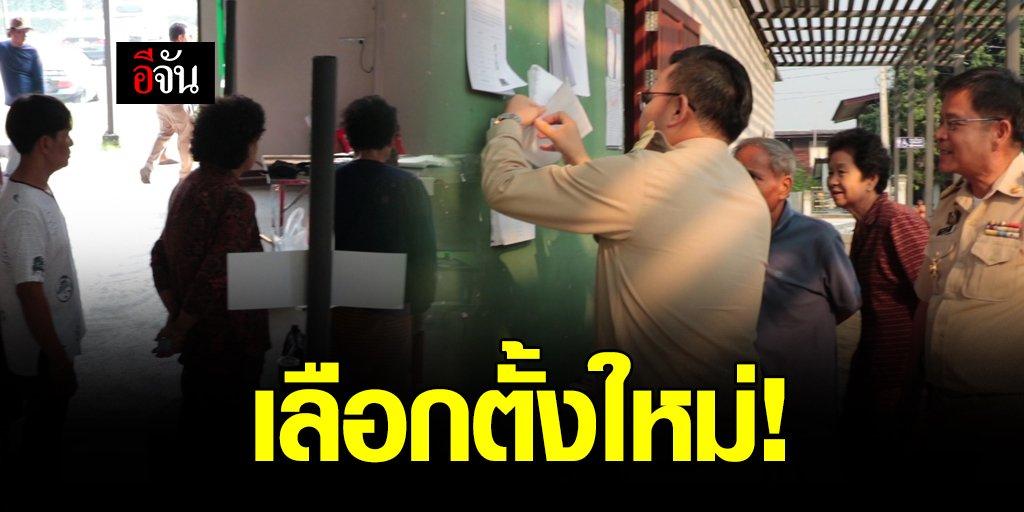 ชาวลำปางพร้อมใจ ออกมาใช้สิทธิ์เลือกตั้งใหม่ ลั่น อยากได้ประชาธิปไตยกลับคืนมา #เลือกตั้ง62 #ลำปาง #อีจัน #EJanNews อ่านข่าวต่อได้ที่นี่ https://www.ejan.co/news/5cbbf16bdd198…