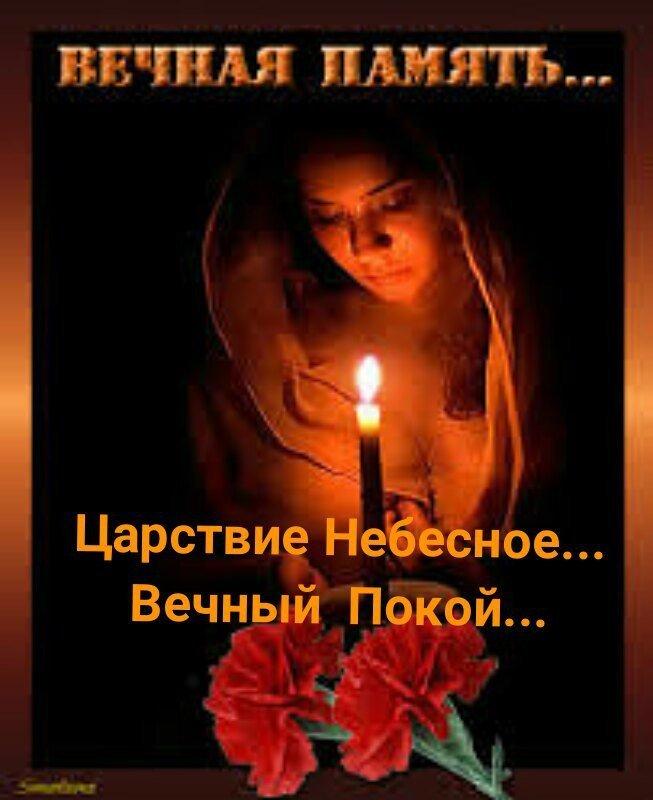 Кошельки, царство небесное вечный покой открытки