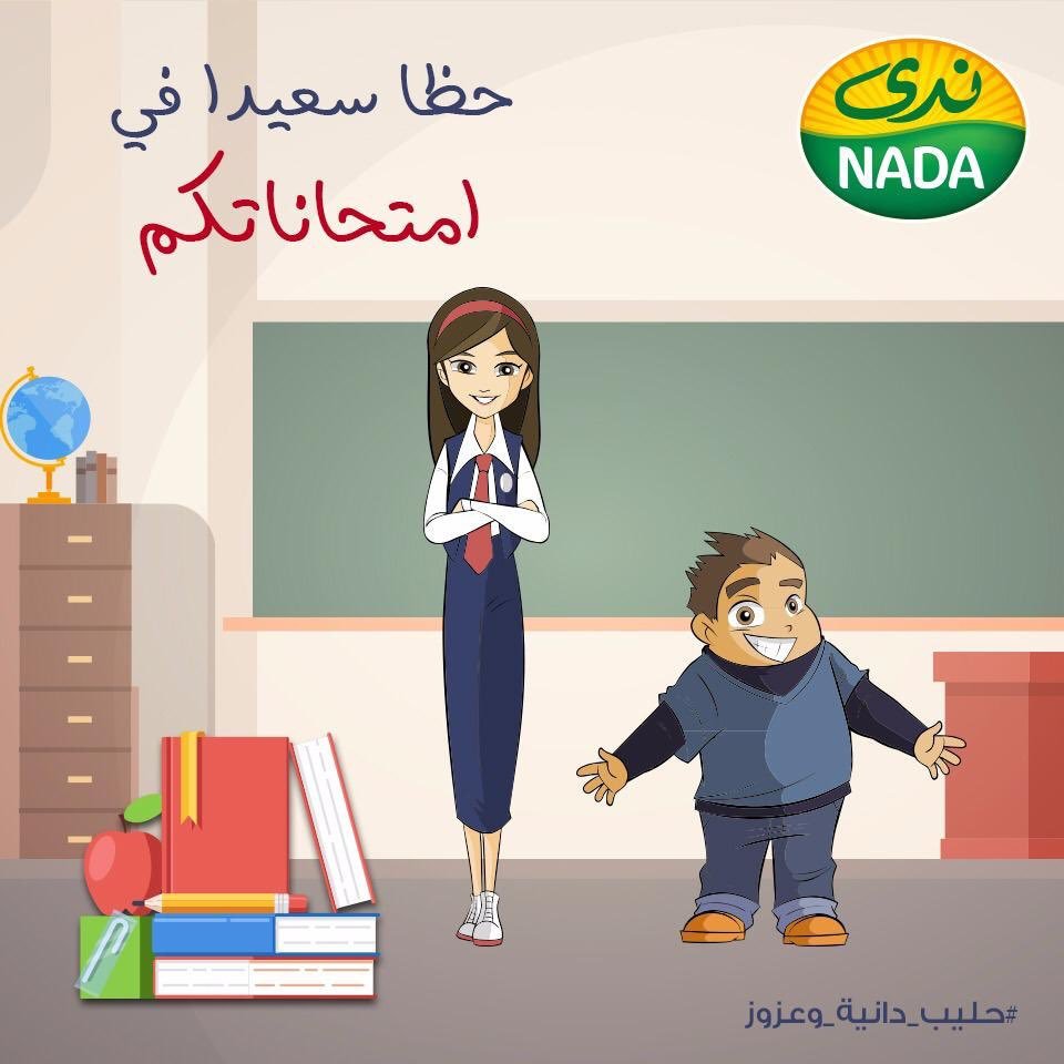 NadaDairy photo