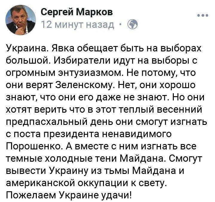 Утікач Янукович привітав Зеленського з перемогою на виборах президента - Цензор.НЕТ 2942