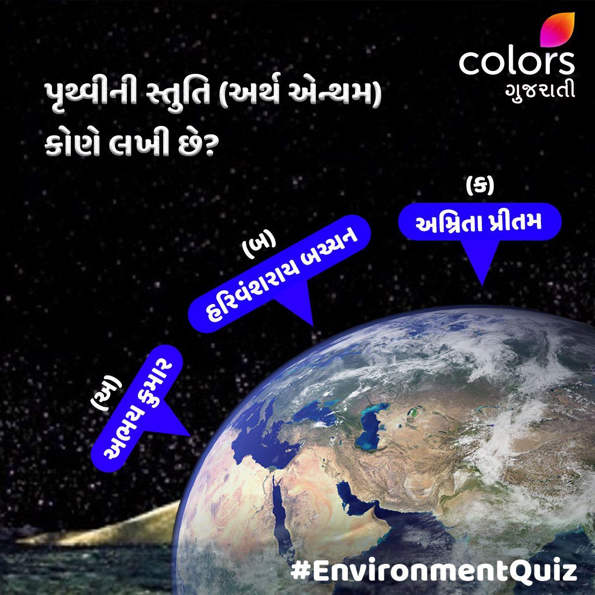 શું તમે જાણો છો કે આપણી પૃથ્વીની સત્તાવાર એન્થમ પણ છે, તે કોણે લખી છે એ જાણો છો? જણાવો તમારો જવાબ.  #Environment #EnvironmentQuiz #ColorsGujarati