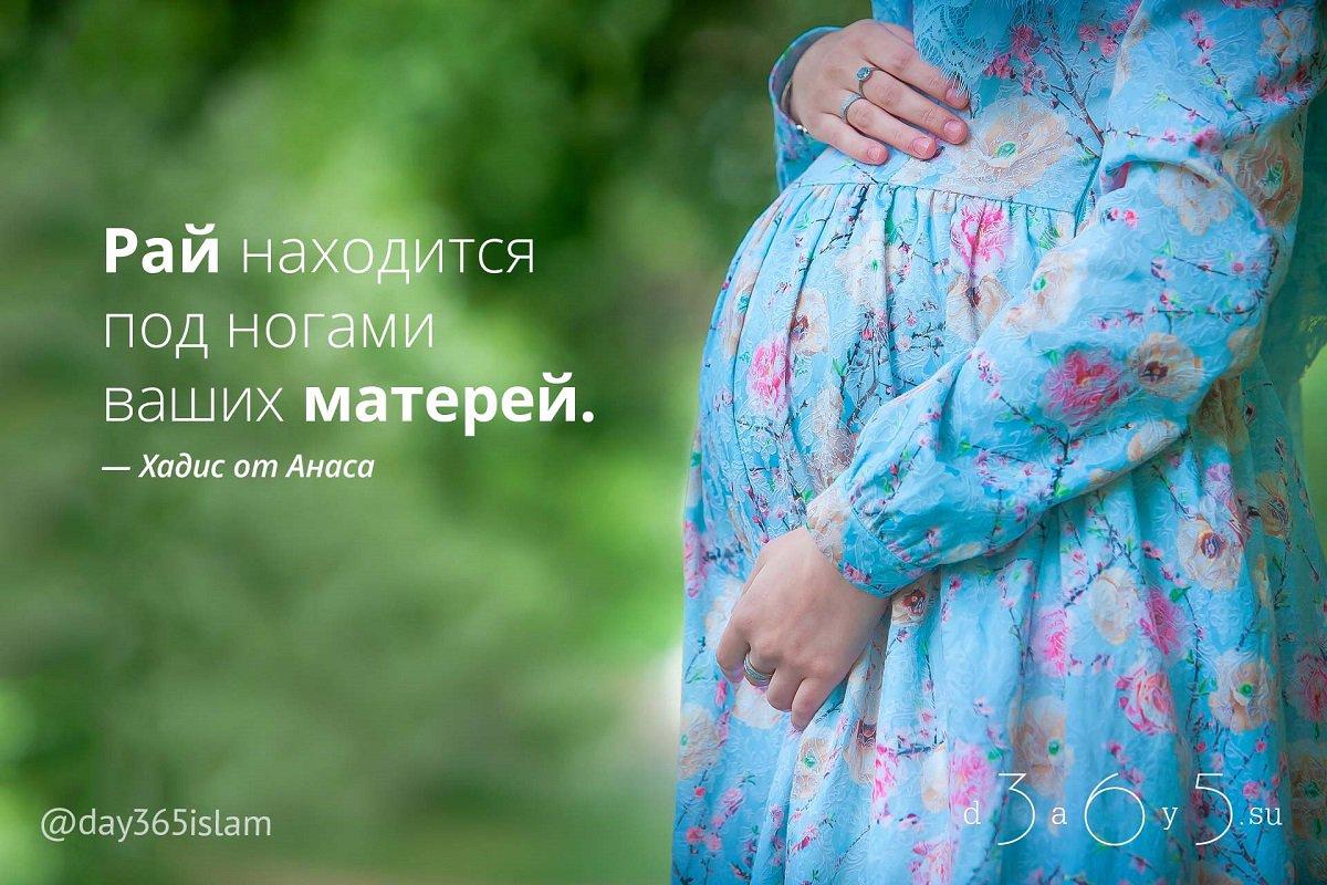 рай под ногами матерей картинки хадис можно