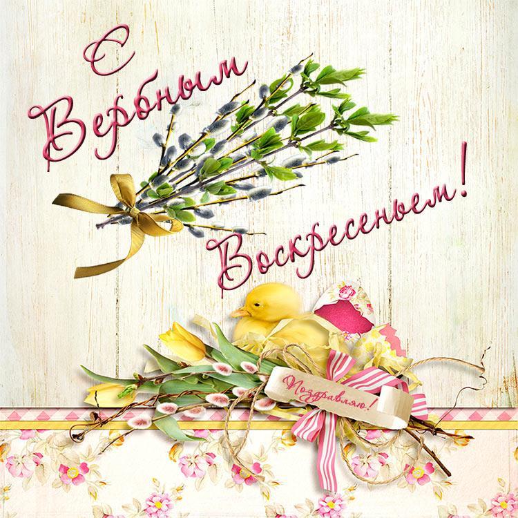 Открытки с вербным воскресеньем винтажные, открытки поздравлениями днем
