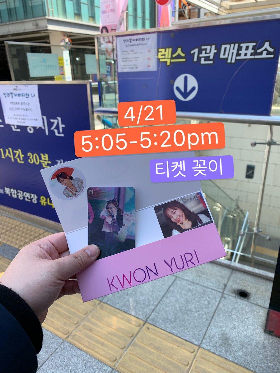 오늘 4/21증정 장소 ~1/F🎁 티켓 꽂이  (수량이 한정되있어 조기 종료 될 수 있으니 빨리 와주세요^^) 오늘 다음 시간 👇🏻 5:05-5:20pm  #kwonyuri #yurikwon #yuri #권유리 #權俞利 #소녀시대 #ohgg #girlsgeneration #snsd #少女時代 #앙리할아버지와나 #연극 #유리