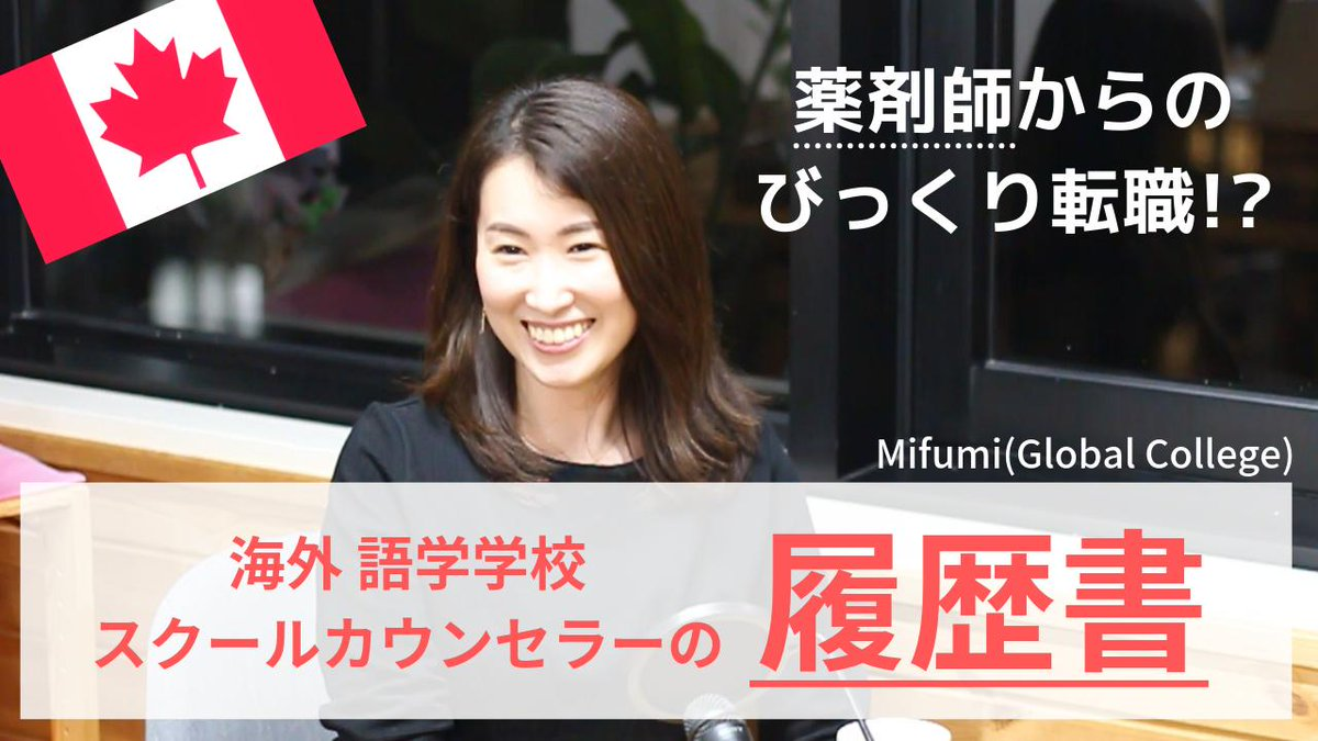 カナダ??でスクールマネージャーとして活躍していらっしゃる美文さん?日本??での薬剤師?⚕️からの転職について独占インタビューさせて頂きました✨是非、女性や転職や海外勤務・カナダのワーキングホリデーを考えていらっしゃる方にもご覧頂きたいです?