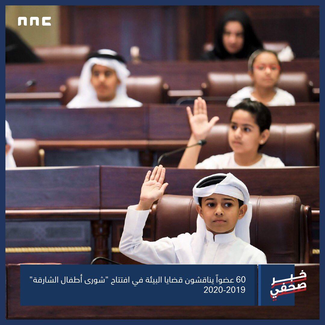 """60 عضواً يناقشون قضايا البيئة في افتتاح """"شورى أطفال الشارقة"""" 2019-2020⠀⠀ ⠀⠀ Social Responsibility in Focus at Inaugural Session of 16th 'Sharjah Children Parliament'⠀⠀ ⠀⠀ #الشارقة #الإمارات ⠀⠀ ⠀⠀ #Sharjah #UAE https://t.co/puqnkO287p"""