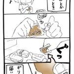 【漫画】切り口がギリギリ届いてない!こんな経験一度はありますよね...