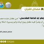 Image for the Tweet beginning: قال الإمام ابن قدامة المقدسي: