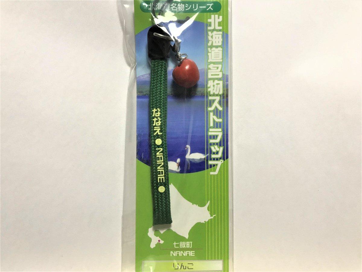 北海道名物ストラップ ⑦七飯町-りんご ミニチュアストラップ
