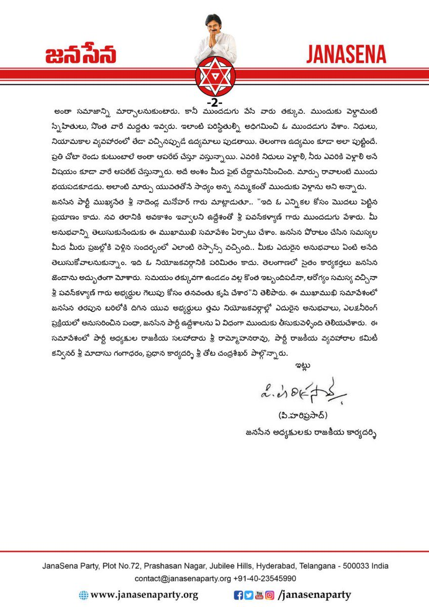 Pawan Kalyan AP Polls Reviews