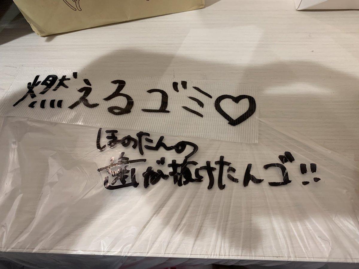 【 今日のSTU48 NEWS 】● ほのたんの乳歯が抜けました● まいはのパパから山口のういろうの差し入れを頂きました#矢野帆夏#森下舞羽 #STU48NEWS