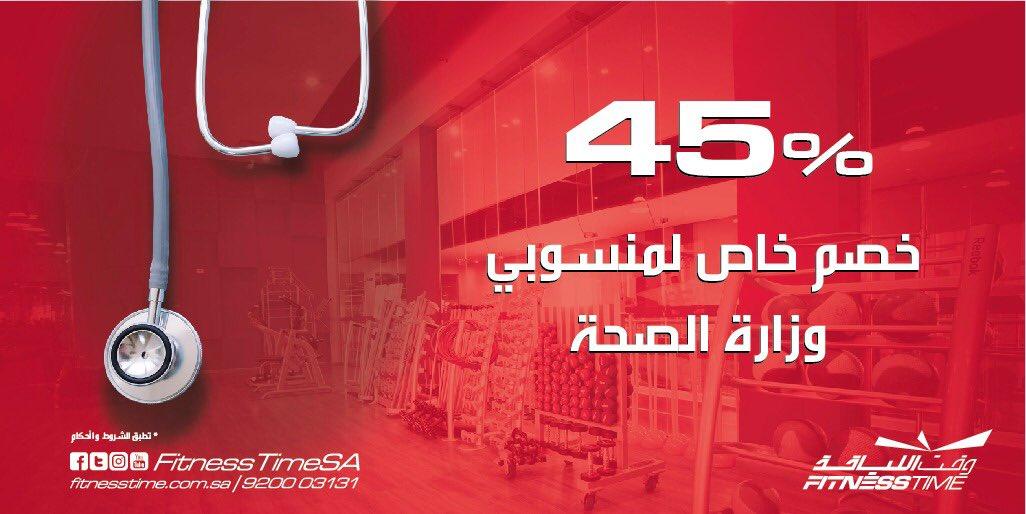 Fitness Time وقـت اللـياقة On Twitter تقدم وقت اللياقة خصما حتى 45 على الاشتراكات لمنسوبي وزارة الصحة