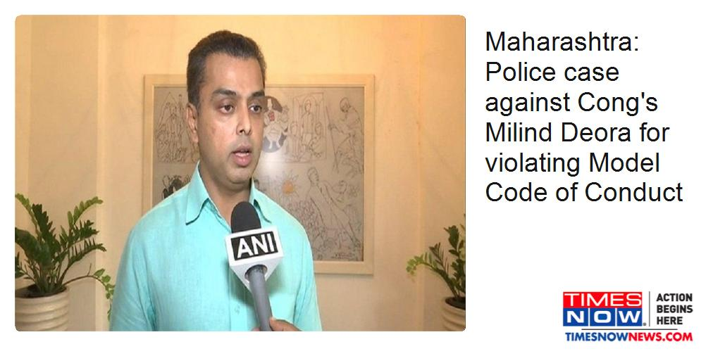 Police case against Milind Deora for violating MCC    #May23WithTimesNow   Click here: https://is.gd/hcVoa2