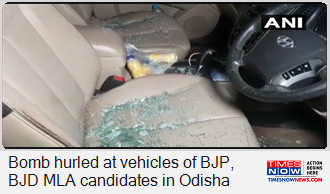 Bomb hurled at vehicles of BJP, BJD MLA candidates from Bhubaneswar-Central, parties lodge complaint with EC    #May23WithTimesNow   Click here: https://is.gd/HdHkCU
