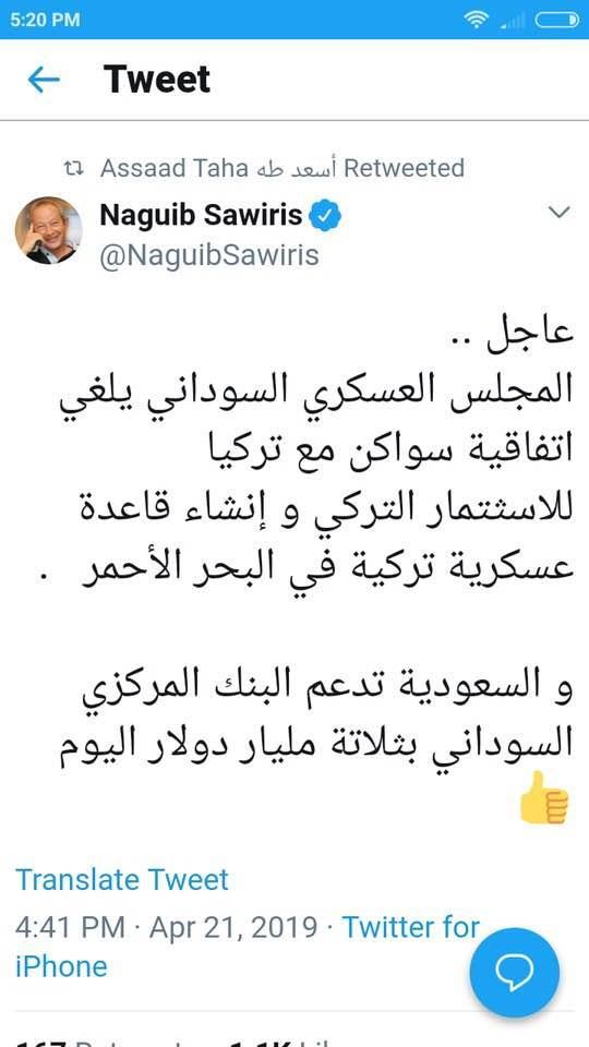 إن صح الخبر فعلى السودانيين الحذر فالسعودية والإمارات بدأوا تنفيذ إعادة سينايو مصر