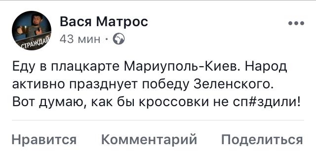 ЦВК підрахувала понад 30% голосів: Зеленський - 73,16%, Порошенко - 24,5% - Цензор.НЕТ 8309
