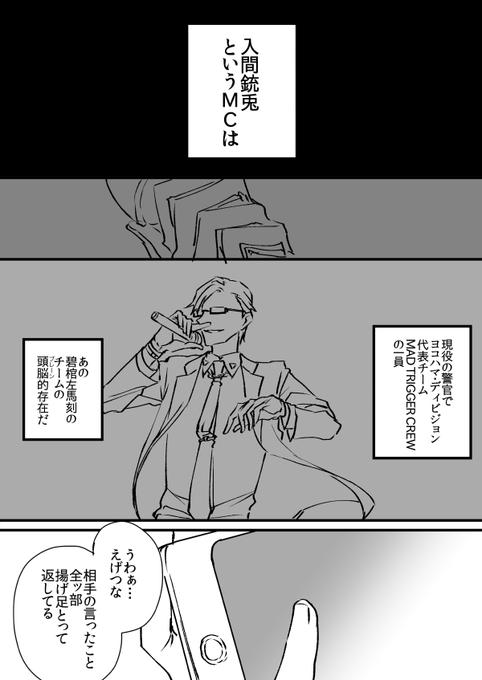 小説 兎 夢 入間 銃