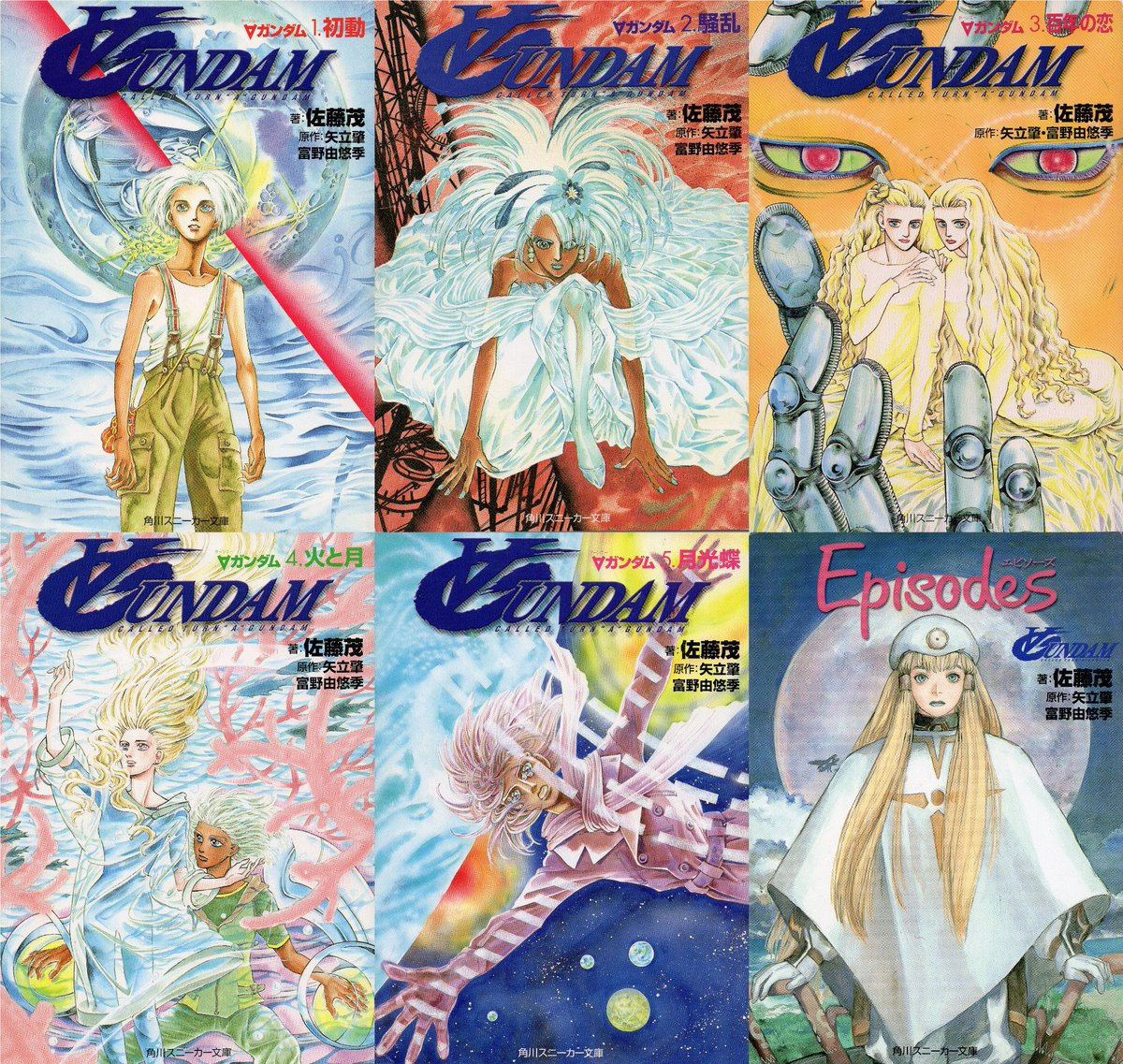 Scans to the covers of the Turn A Gundam novels by Shigeru Sato (illustrations by Moto Hagio). <br>http://pic.twitter.com/sMViIl60kF