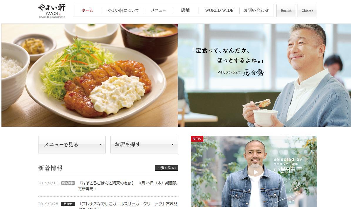 小野伸二やよい軒を語る https://t.co/zWaPvieLCY