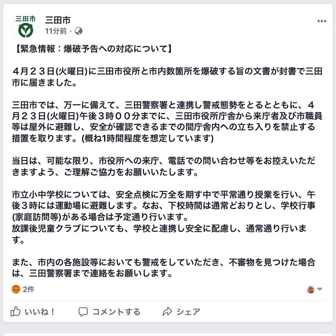 予告 同志社 爆破