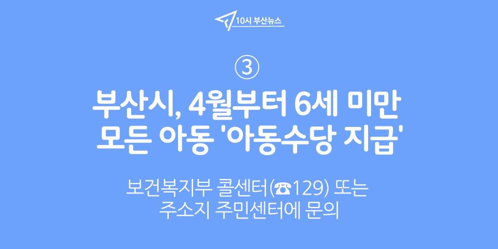 #10시_부산뉴스 ③올해 1월 아동수당법 개정으로 부산시는 4월부터 부모 관련 이미지 입니다.
