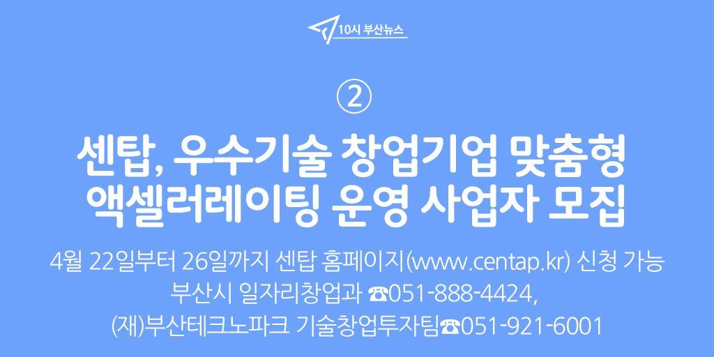 #10시_부산뉴스 ②민간주도형 기술창업플랫폼인 센탑에서 우수기술 창업기업 관련 이미지 입니다.