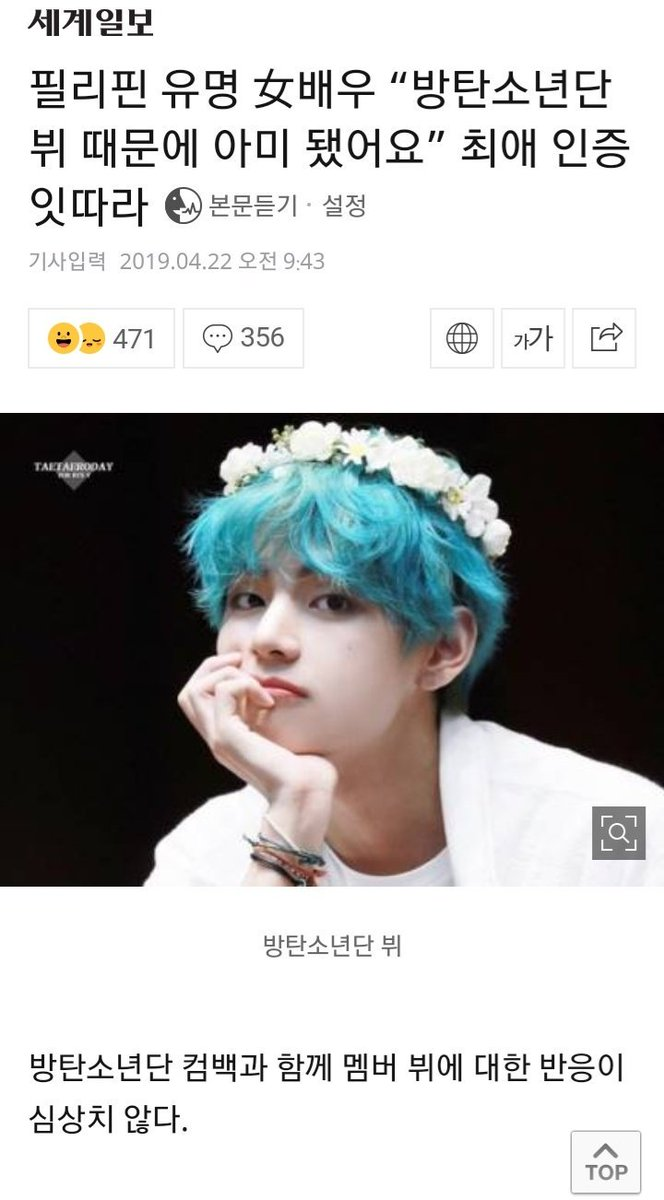 #TaehyungNaver  After Hollywood actor and film director Max Minghella made headlines when he said he was a fan of #BTSV, Filipino actress Teresita Marquez has also become an issue after announcing that she is also a passionate fan of V.  LIKE &amp; COMMENT  https:// m.entertain.naver.com/read?oid=022&amp;a id=0003356632 &nbsp; … <br>http://pic.twitter.com/pJXgcHYxt9