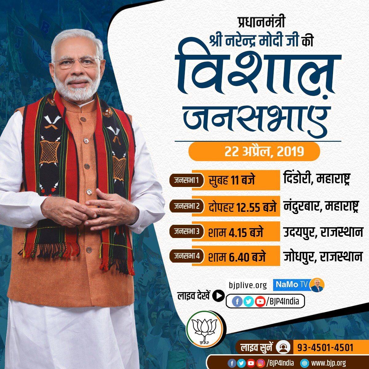 प्रधानमंत्री @narendramodi जी की विशाल जनसभाएं आज इन राज्यों में होगी:  - महाराष्ट्र - राजस्थान  Today's Schedule: