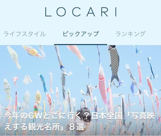 LOCARIにて新着記事UP!4月22日(月)昼のトップピックアップに選ばれました。『今年のGWどこに行く?日本全国「写真映えする観光名所」8選』@locari_jpさんから編集後記:GW行く場所がまだ決まってないなら、写真映えで選ぶのも良いですね。目でも写真でも見たくなる!