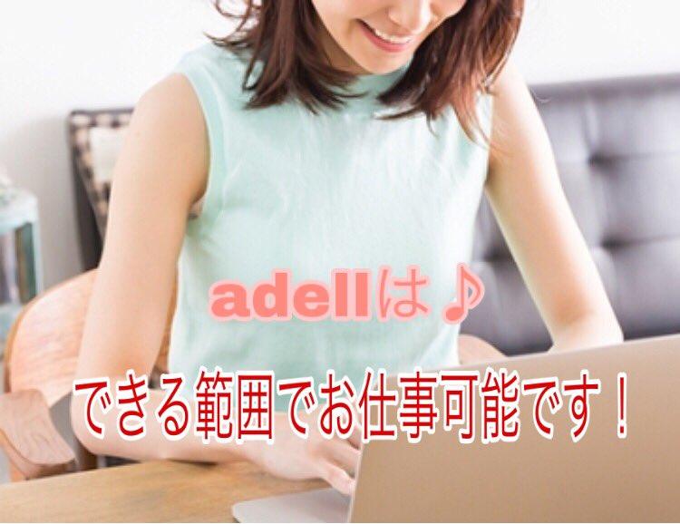 女性スタッフのサクラです。  アデルはチャット未経験のかたでも当日からすぐお仕事をして頂くことが可能です。専門の女性スタッフがていねいに御説明させて頂きますので、ご安心ください☆ https://t.co/GKjPQAqLGD