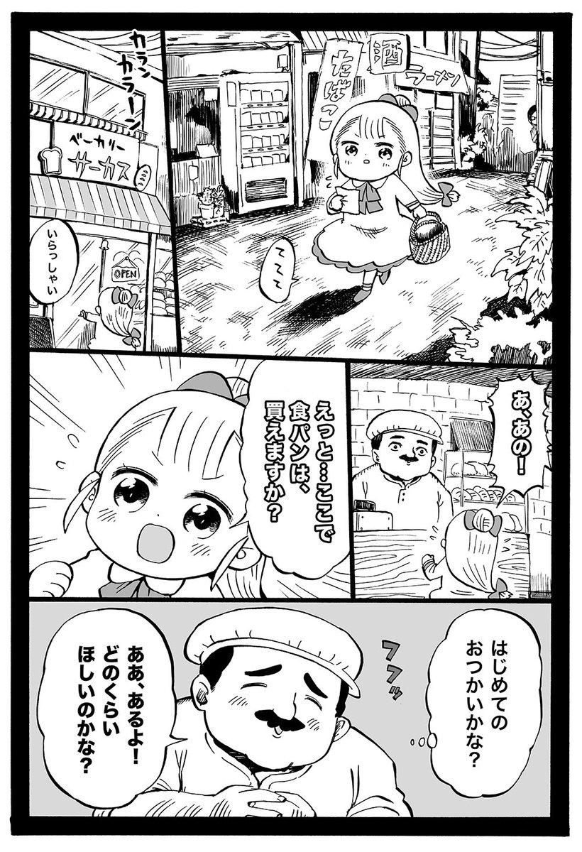 幼女社長 51話「はじめてのおつかい」
