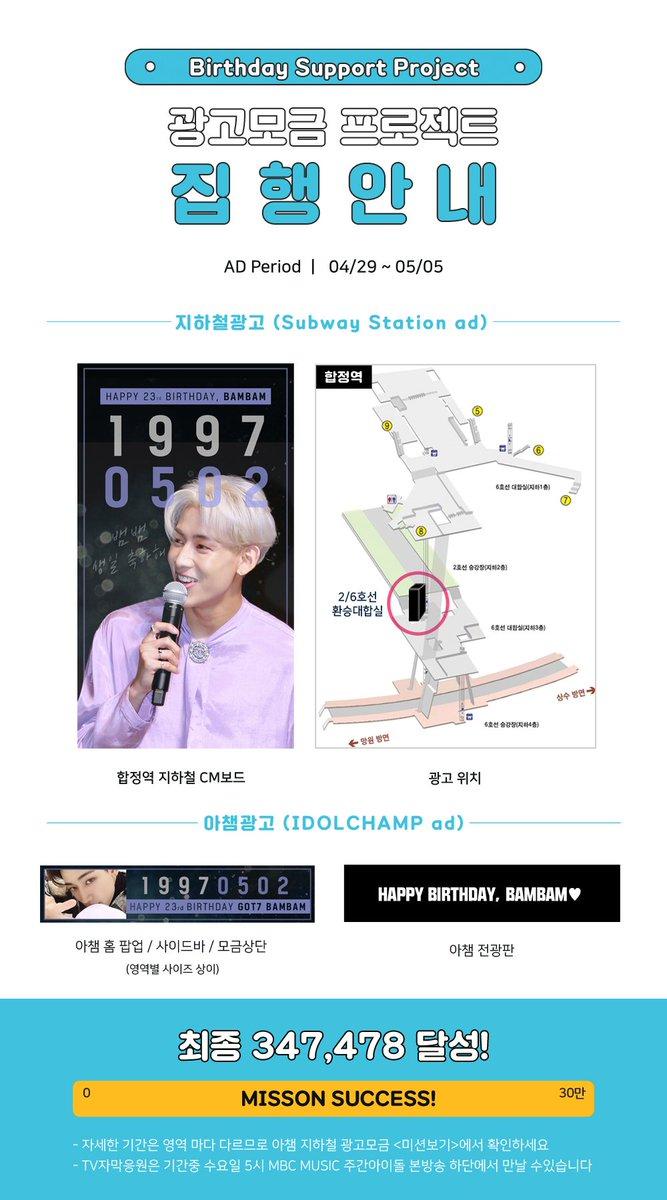 [광고안내] GOT7 BAMBAM Birthday AD Mission Success!  Thank you for your support  CM Board / Hapjeong Station 04.29~05.05  #뱀뱀 #갓세븐 #BAMBAM #GOT7   #HAPPY_BAMBAM_DAY #HappyBirthday<br>http://pic.twitter.com/CHtLgp85QM