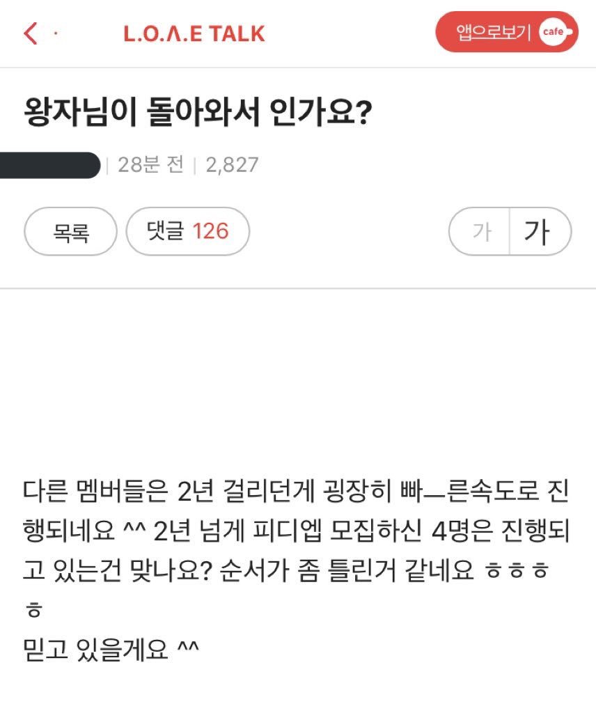 Fandom cancelling albums and complaining in fancafe because the company is suing for a member's defamation...? Wow. What happened to #staystrongpledis? <br>http://pic.twitter.com/PFOHStFJ6e