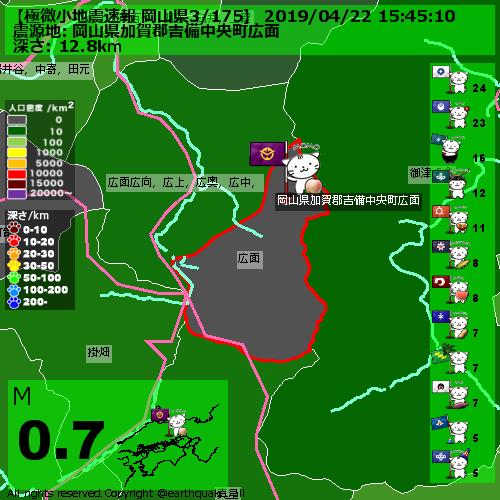 地震 速報 岡山 県