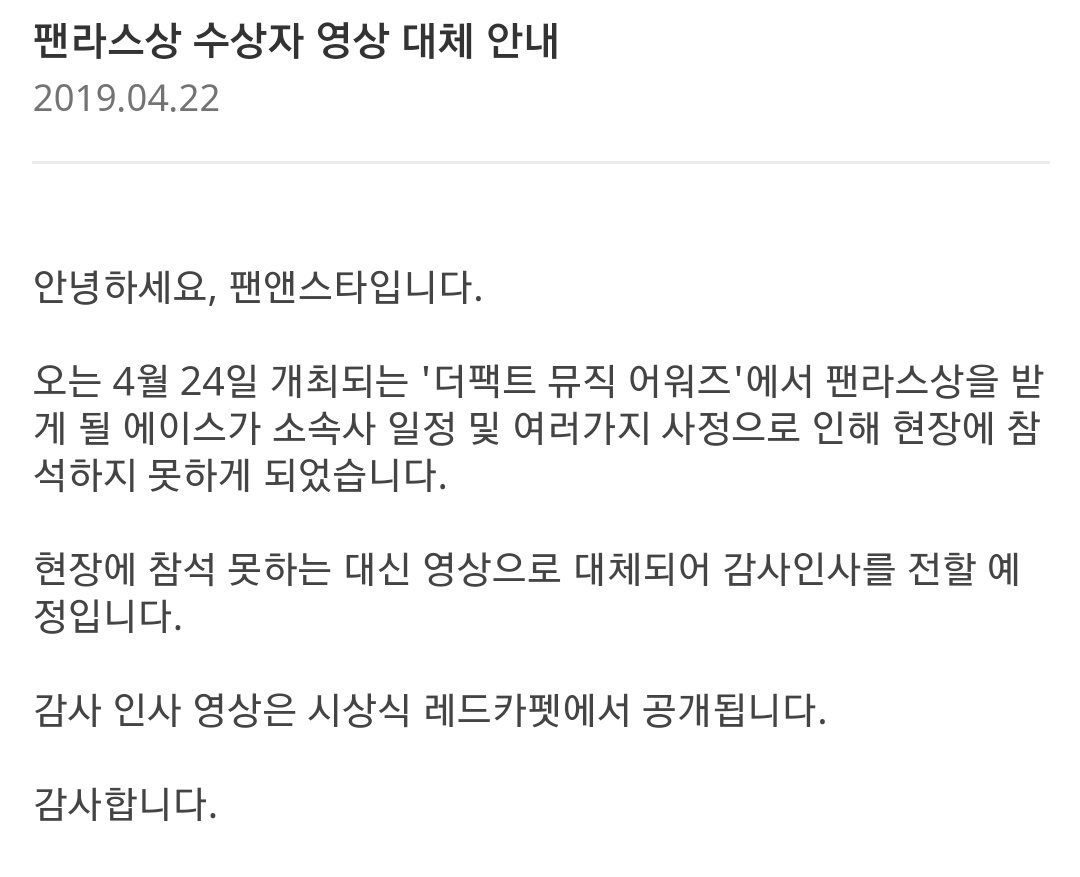A.C.E couldn&#39;t attend The Fact Music Awards due to their company&#39;s schedule and various reasons. But there&#39;ll be a thank you video message, and it&#39;ll be shown at the red carpet later. <br>http://pic.twitter.com/0GbOT65Ek0