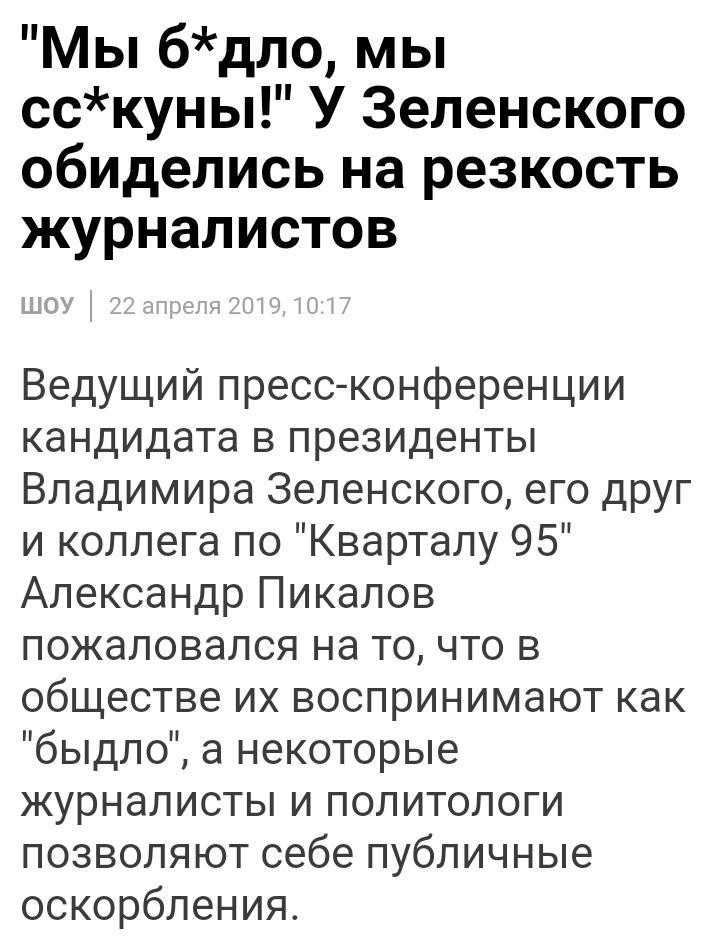 Сподіваюся, що Володимиру вдасться реалізувати те, що він задекларував під час передвиборчої кампанії, - Зеленська - Цензор.НЕТ 6684