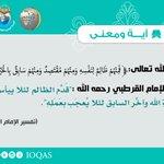 Image for the Tweet beginning: قال الله تعالى:{فَمِنْهُمْ ظَالِمٌ لِنَفْسِهِ