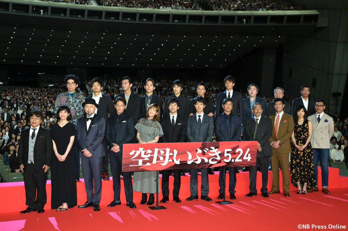 深川麻衣が出てる映画『空母いぶき』の舞台挨拶のメンツが凄すぎて草