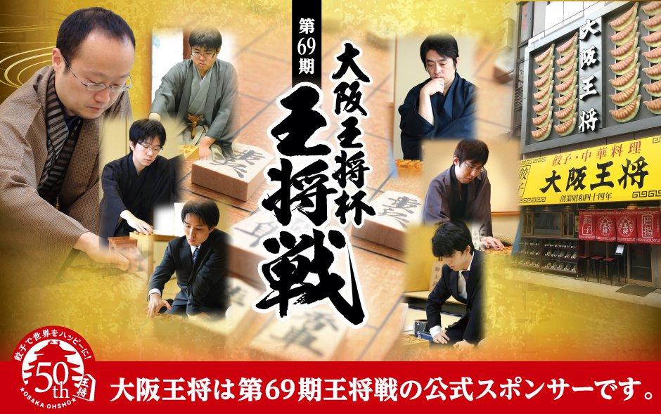 大阪王将公式:餃子で世界をハッピーに!さんの投稿画像