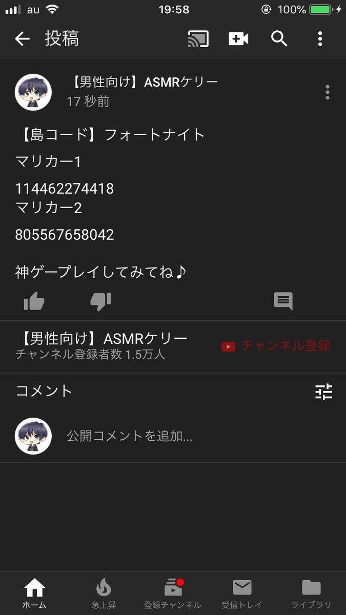 フォート ナイト シマノ コード