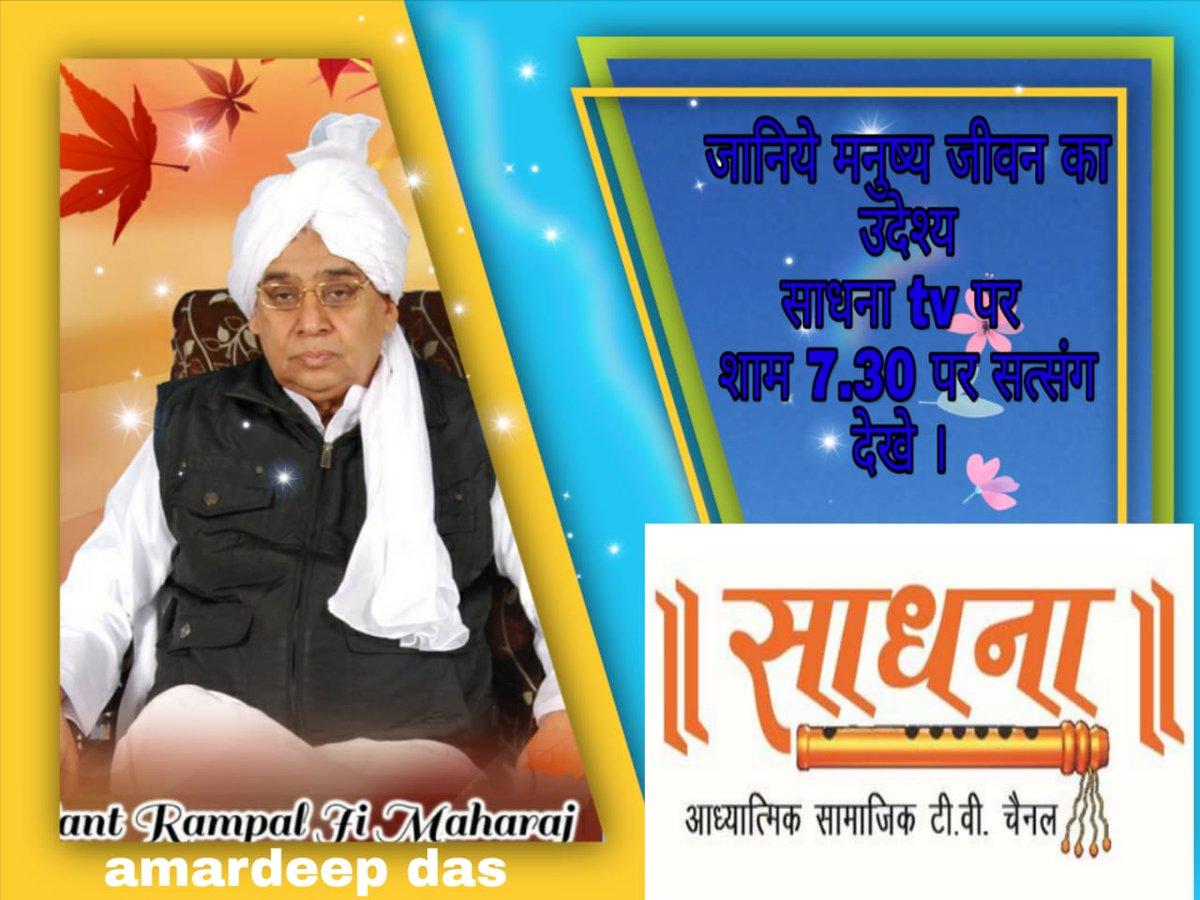#MondayMotivation #Kabir_is_God अविनाशी परमेश्वर कौन है ? जो अजर अमर है। जिसे मारने में कोई भी सक्षम नहीं,उसके बारे में जानने के लिए देखें ईश्वर चैनल रात्रि 8:30 बजे से साधना चैनल शाम 7:30 बजे से