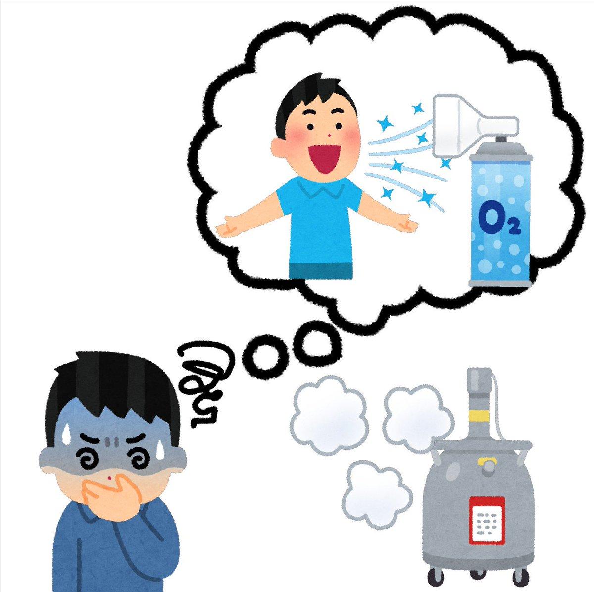 コウメ太夫 On Twitter 酸素を吸ったかと思ったら 窒素を吸って
