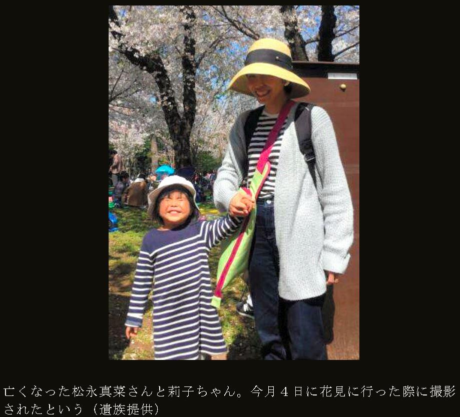 笑顔の妻と娘の写真公表 夫「大切な2人失い失意の底」