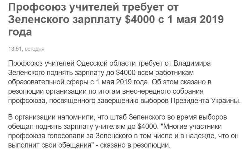 Рассчитываю на тесное сотрудничество с вами, - Мэй поздравила Зеленского с успехом на выборах - Цензор.НЕТ 2674