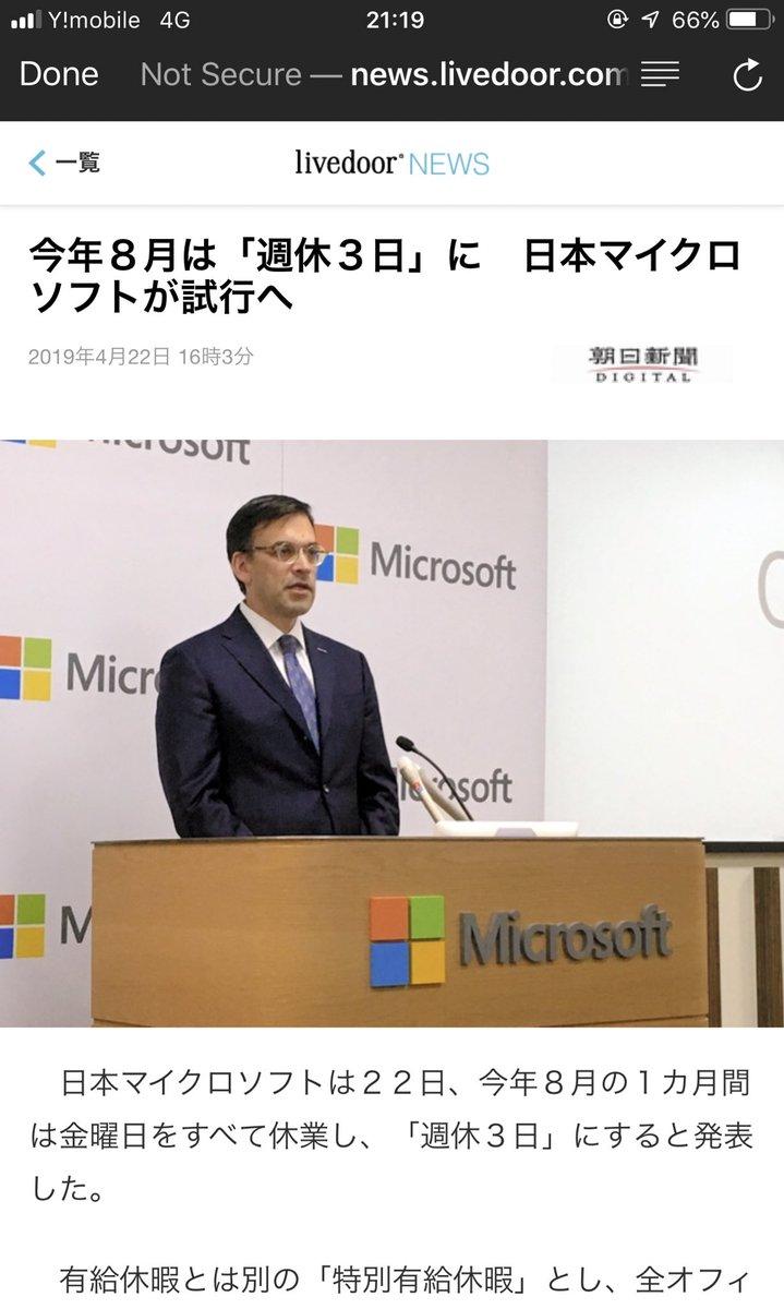 日本マイクロソフトが8月は週休3日制(もちろん給料下がらず)になるというニュースがバズってますね!ところで日本マイクロソフトの社長は平野拓也さんです。👨「僕って平野拓也って感じの顔じゃないですよね」って自分でこの前話してた
